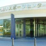 冨山ふれあいスポーツセンター